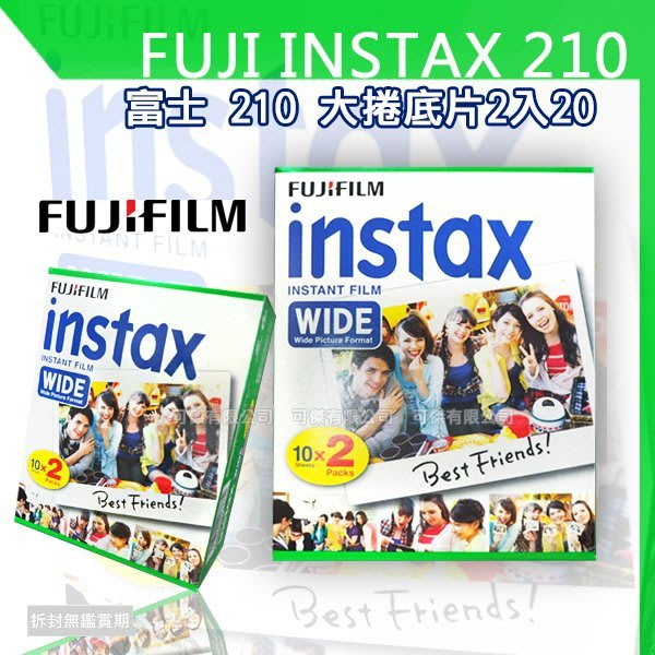 FUJIFILM  INSTAX WIDE 210/200/100/300 大張底片 寬幅底片 1盒2捲20張底片