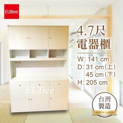 【優彼塑鋼】4.7尺電器櫃/附插座/門...