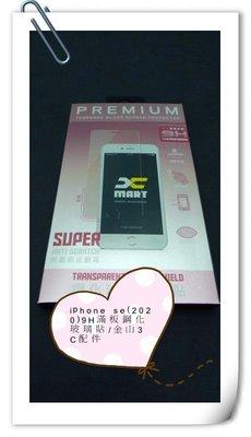 金山3C配件館 iphone se (2020)(4.7吋) 9H滿版全膠鋼化貼 玻璃貼 手機螢幕保護貼 貼到好$250