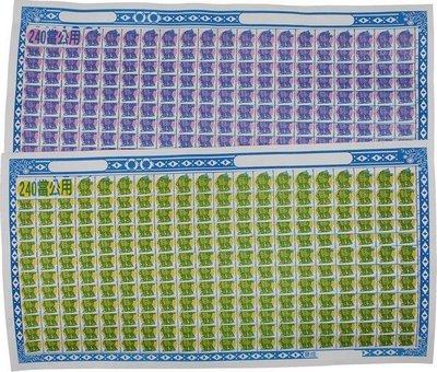 240當 抽當用抽抽樂紙牌(公用1-240號紙牌)/一包50組入{促22}