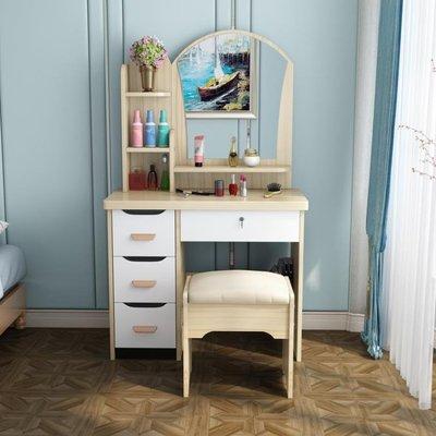 梳妝台臥室小戶型迷你簡約現代簡易組裝收納經濟型桌子化妝台AMSS