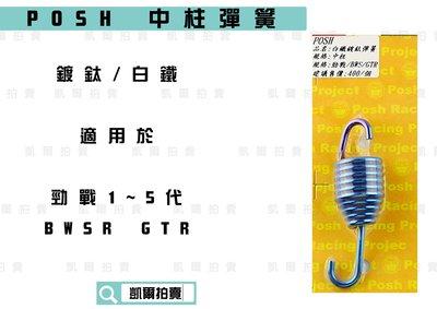 POSH 鍍鈦 白鐵 中柱彈簧 適用於 勁戰 新勁戰 三代戰 四代戰 勁戰五 GTR BWSR