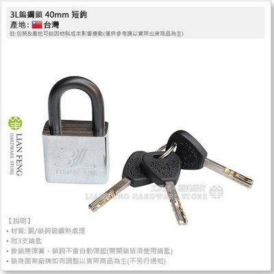 【工具屋】*含稅* 3L鎢鋼鎖 40mm 短鉤 四角頭白鐵鎢鋼鎖 鎖頭 安全性更高 掛鎖 一般鐵剪無法剪斷 台灣製
