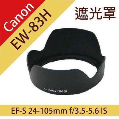 全新現貨@幸運草@Canon EW-83H蓮花遮光罩 適EF 24-105mm f/4L鏡IS USM f4.0 1:4