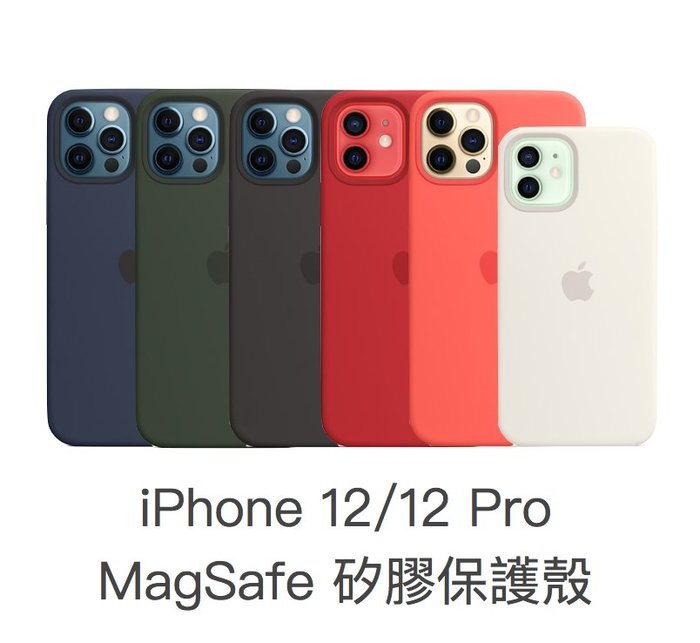 【現貨請詢問】Apple 原廠 iPhone 12 / 12 Pro MagSafe 矽膠保護殼