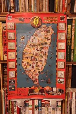 2004年-台灣產物地圖捲(免運費~建議自取確認)