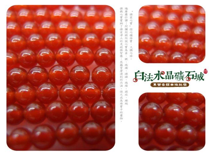 白法水晶礦石城       紅玉髓 紅瑪瑙  4mm 色澤-全紅 特級品 串珠/條珠  首飾材料