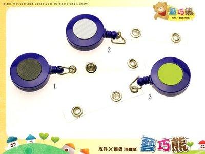 7.台灣製-紫色+PVC皮配色-鋼絲線...