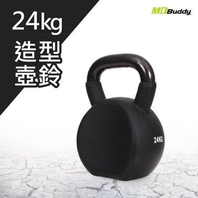 MDBuddy (24KG)造型壺鈴 (免運 重訓 24kg 健身 【99301612】≡排汗專家≡
