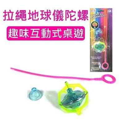 【媽媽倉庫】拉繩地球儀陀螺 兒童玩具 旋轉陀螺 發光陀螺
