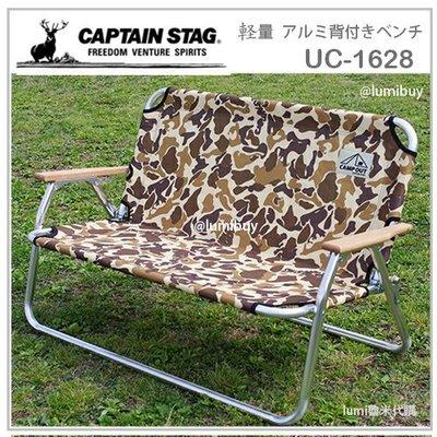【現貨】日本直送 CAPTAIN STAG 鹿牌 CAMPOUT 迷彩 雙人 折疊椅 露營 輕量 實木 UC-1628