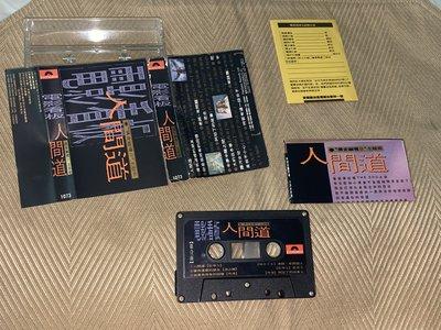 【李歐的音樂】寶麗金唱片1990年電影看板 人間道 倩女幽魂II主題曲 譚詠麟 像我這樣的朋友  錄音帶 卡帶下標=結標