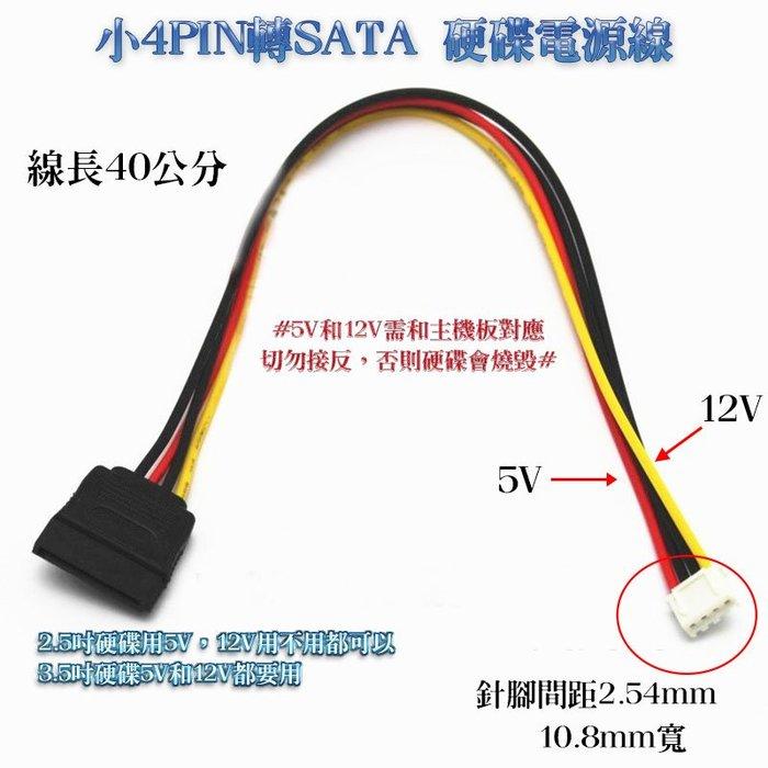 針腳間距2.54mm 小4PIN轉SATA硬碟電源線 小4P轉SATA電源線 40公分長
