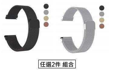 【現貨】ANCASE 2件組合 SUUNTO TRAVERSE 米蘭回環磁吸 錶帶 錶鏈 腕帶