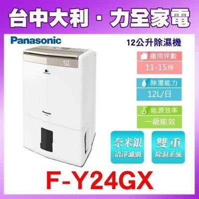 【台中大利】Panasonic國際牌 12公升高效清淨除濕機F-Y24GX