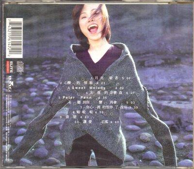 二手原版CD 彭佳慧 julia 看穿 ELITE MUSIC / BMG