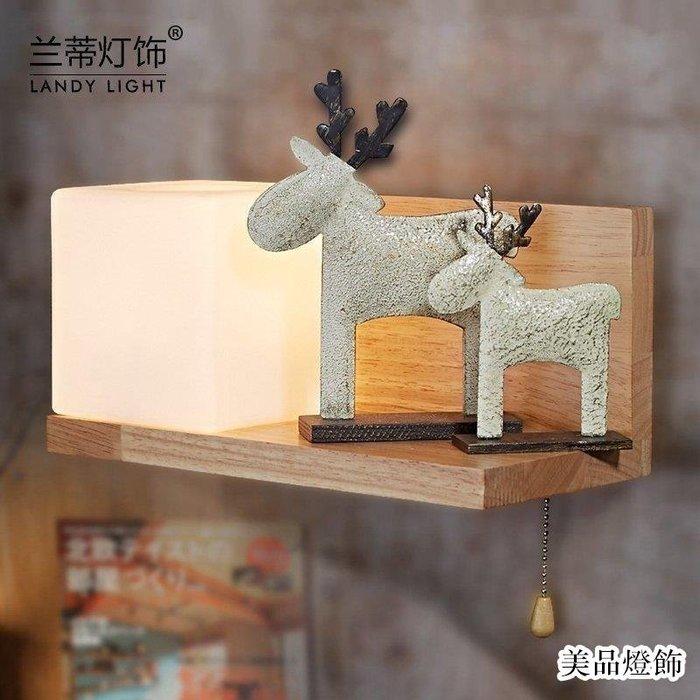 蘭蒂北歐壁燈床頭燈臥室燈客廳燈現代簡約帶開關實木壁燈【美品燈飾】