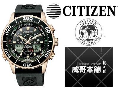 【威哥本舖】星辰CITIZEN全新原廠貨 JR4063-12E 光動能萬年曆 三眼計時錶