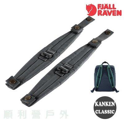 瑞典FJALLRAVEN KANKEN CLASSIC 背包減壓肩墊 超級灰 背帶 肩帶 OUTDOOR NICE 台中市