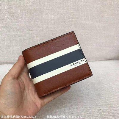 淇淇精品代購 COACH 75086 正品代購條紋真皮皮革 短夾 男夾 皮夾