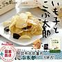 微笑小木箱『昆布薯片 6袋』北海道名產 日本...