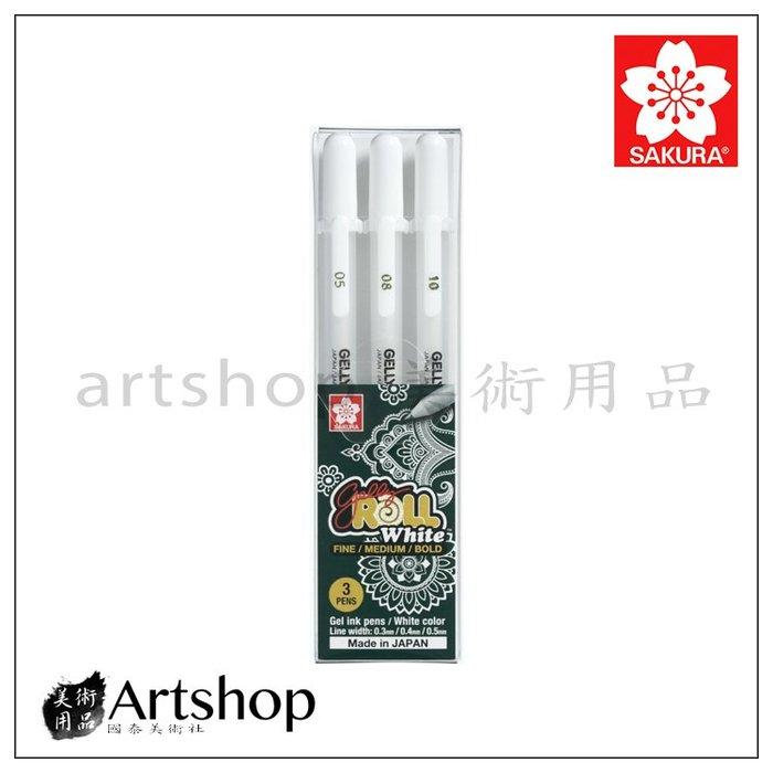 【Artshop美術用品】日本 櫻花 SAKURA 證券筆 中性筆 牛奶筆 (0.3/0.4/0.5mm) 三支組