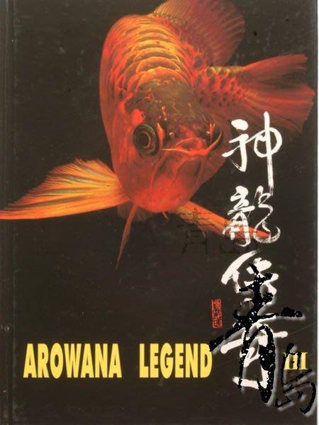 五2↓↓M。。。青島水族。。。  Q-0023魚書籍 水族寵物書 瞭解紅龍的御用書 神龍傳奇==第三集 III