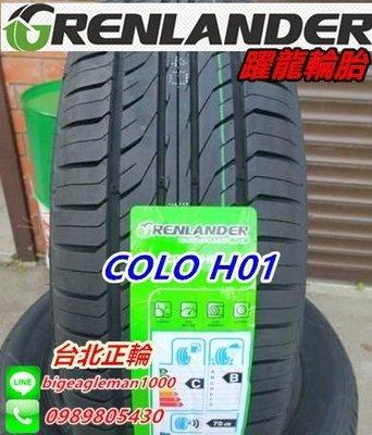 躍龍 H01 215/55/17 特價 1800 AS1 NS25 MA651 SP9 HP5 KR30 T001