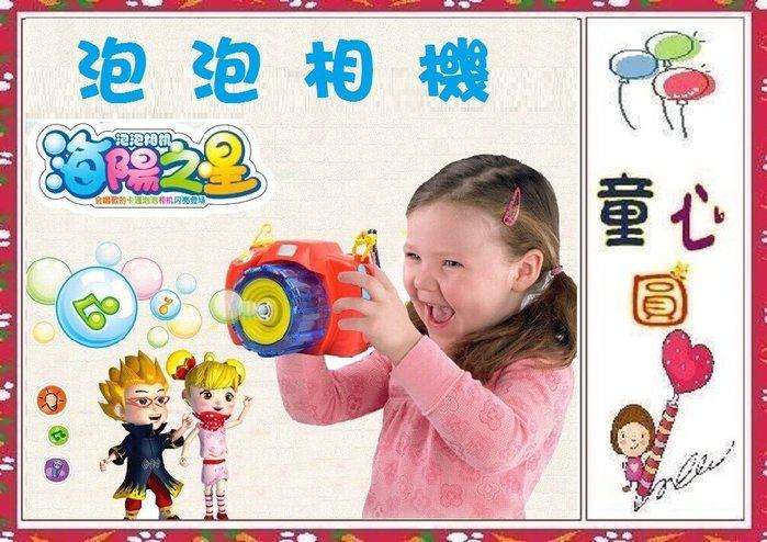 酷炫泡泡相機~相機造型泡泡機~有音樂會唱歌的可愛泡泡相機~◎童心玩具1館◎