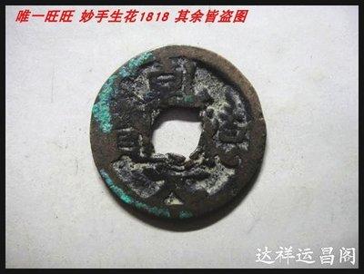 古幣銀元世家~包老保真五代銅錢古錢幣后蜀乾德元寶德上月 24號
