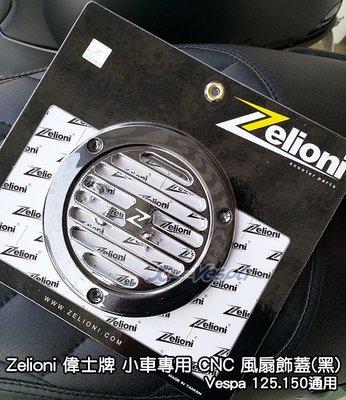 【嘉晟偉士】Zelioni CNC 引擎風扇飾蓋 風扇蓋(黑色) 偉士牌 小車專用 Vespa 125.150
