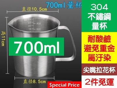 Special Price  ef7~2件 ~加厚700ml 304 不鏽鋼量杯 尖嘴拉花杯 奶茶咖啡量杯 不銹鋼量杯