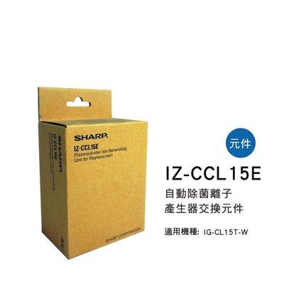 [東家電器] SHARP 夏普自動除菌離子產生器交換元件IZ-CCL15E適用機種型號:IG-CL15T-W公司貨附發票