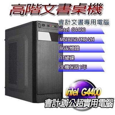 ☆偉斯科技☆高階文書桌機 G4400 大容量 會計桌機 家用桌上型電腦 現貨供應中