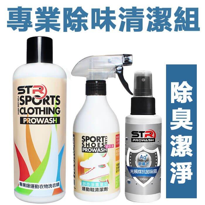 【專業除味清潔三入組】STR PROWASH運動鞋清潔劑+運動機能衣物洗衣精+銀離子光觸媒抗菌噴霧*潔淨.除臭一次完成