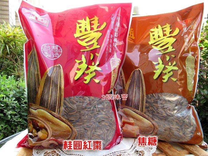 3號味蕾 量販團購網~盛香珍豐葵瓜子3000公克(焦糖、桂圓紅棗)量販價. 全素.....水煮瓜子