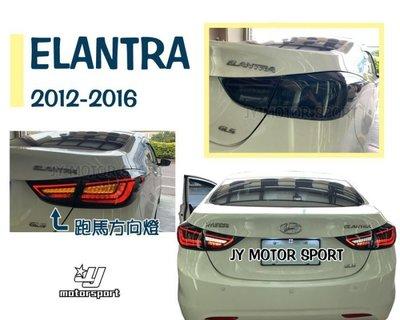 小傑車燈--全新實車 ELANTRA 2012-2016 年 全LED 光條導光 燻黑 跑馬方向燈 尾燈 後燈