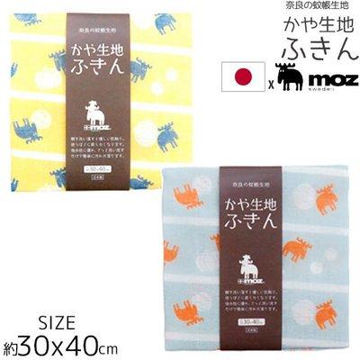 日本製 moz  麋鹿(駝鹿)廚具擦巾 抹布 擦拭巾 擦碗巾 洗碗巾