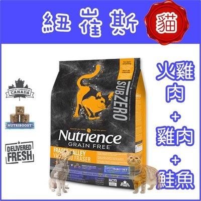 **貓狗大王**Nutrience 紐崔斯  SUBZERO無穀貓+凍乾(火雞肉+雞肉+鮭魚)----5公斤