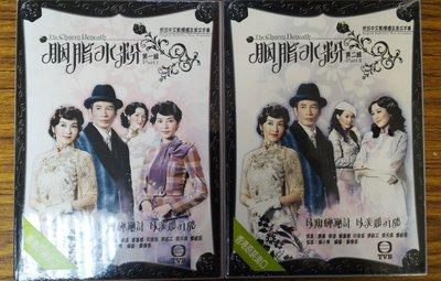 [影音雜貨店] TVB港劇 - 胭脂水粉(一)(二) - 全套8片裝DVD - 陳豪, 黎姿主演 - 全新正版