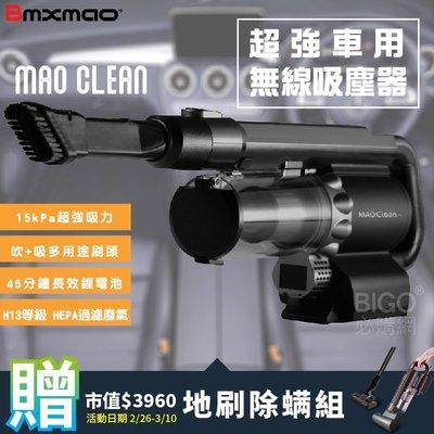 【限時升級】MAO Clean吸吹兩用無線吸塵器 | 防螨 吸吹兩用 主機吹塵 車用清潔 吸塵器 吸塵 無線手持 原廠