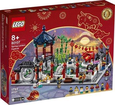 正版公司貨 LEGO Spring Lantern Festival 樂高 LEGO 80107 新春元宵燈會 生日禮物