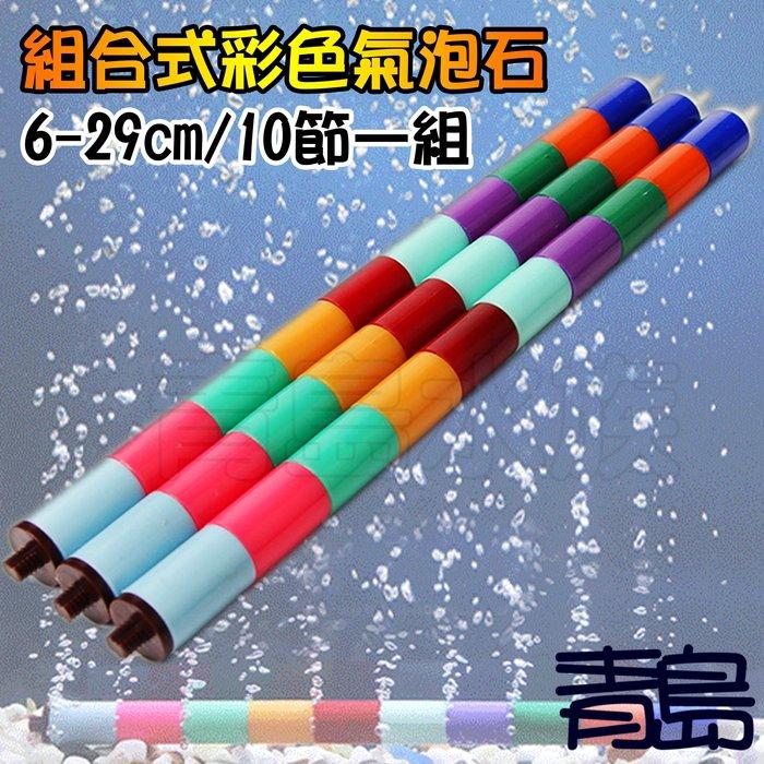 B。。。青島水族。。。組合式彩色氣泡石 自由串接 使用壽命超長 淡海水適用==29cm/10節一支/適用1尺缸