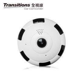【尖端居家安全】全視線HSC-500BR 高清360度 無線WiFi攝影機+32G記憶卡