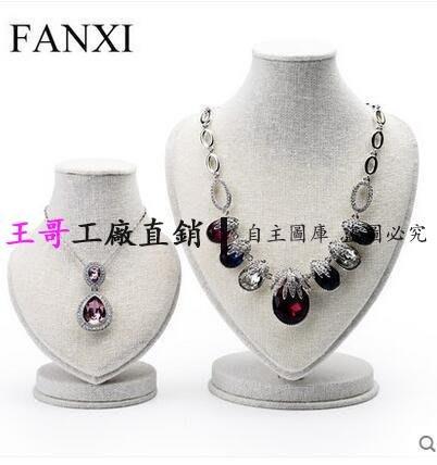 【王哥】新品麻布人像模特首飾架創意心形脖子項鏈架珠寶展示道具
