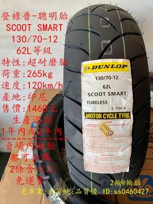 2輪@輪胎 登錄普 登祿普 聰明胎 130/70-12 車友認證 超耐磨胎 2條免運