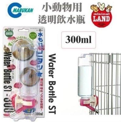 貝果貝果 日本 Marukan《鼠鼠專用飲水器》天竺鼠 兔子 [WB-3]