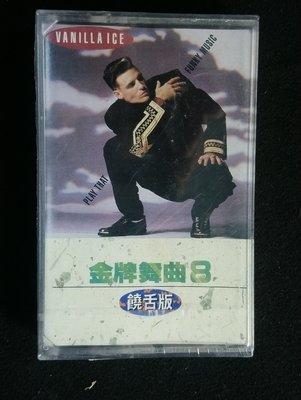 錄音帶 /卡帶/ J / 全新未拆 / 舞曲 /金牌舞曲 饒舌版 / 8 / get up/ bust a move/點子/非CD非黑膠
