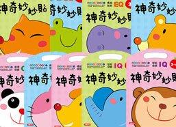 神奇妙妙貼-動手又動腦2-6歲(9冊)(套)小套3書賣場 (原神奇貼紙)下單為3書