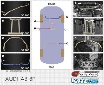 》傑暘國際車身部品《 總代理 國際大廠 CUSCO  AUDI A3 8P 2004-2013 後防傾桿 後下拉桿